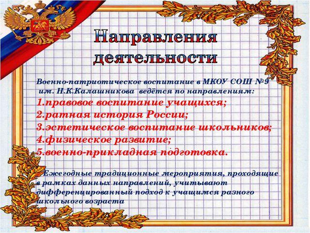 Военно-патриотическое воспитание в МКОУ СОШ №9 им. Н.К.Калашникова ведётся по...