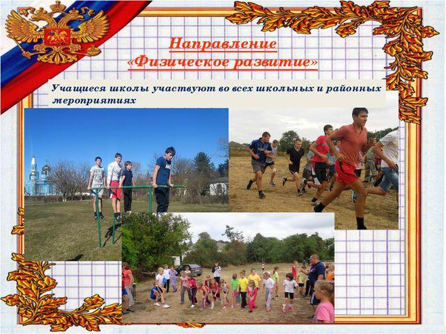 Направление «Физическое развитие» Учащиеся школы участвуют во всех школьных и...