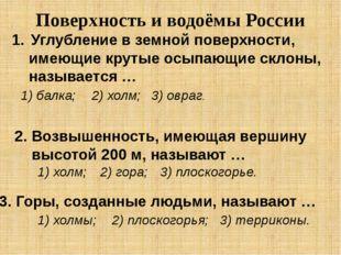 Поверхность и водоёмы России Углубление в земной поверхности, имеющие крутые