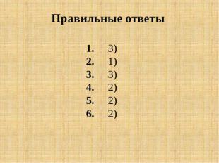Правильные ответы 3) 1) 3) 2) 2) 2)