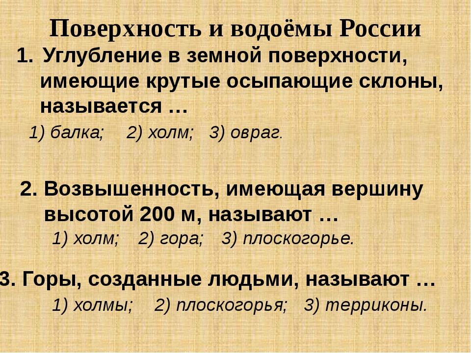 Поверхность и водоёмы России Углубление в земной поверхности, имеющие крутые...
