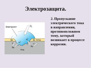 Электрозащита. 2. Пропускание электрического тока в направлении, противополож
