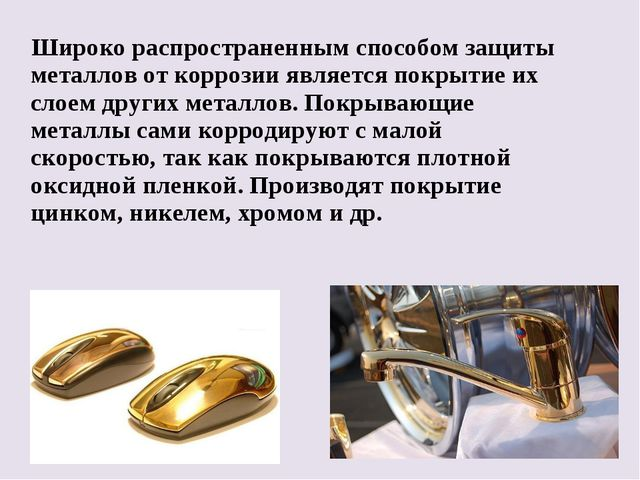 Широко распространенным способом защиты металлов от коррозии является покрыт...