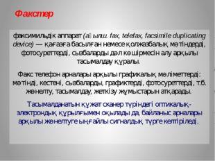 Факстер факсимильдік аппарат (ағылш. fax, telefax, facsіmіle duplіcatіng devі