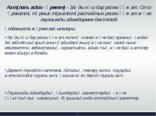 Акт(лат. actus - әрекет) - Заңды күш бар ресми құжат. Ол іс-әрекетті, тұрмыс