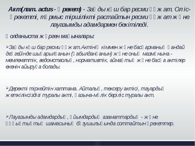 Акт(лат. actus - әрекет) - Заңды күш бар ресми құжат. Ол іс-әрекетті, тұрмыс...