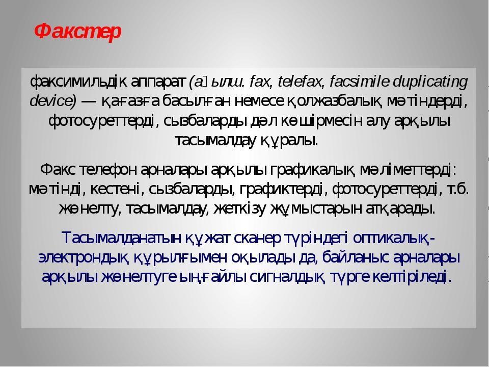 Факстер факсимильдік аппарат (ағылш. fax, telefax, facsіmіle duplіcatіng devі...