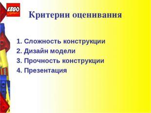 Критерии оценивания 1. Сложность конструкции 2. Дизайн модели 3. Прочность ко