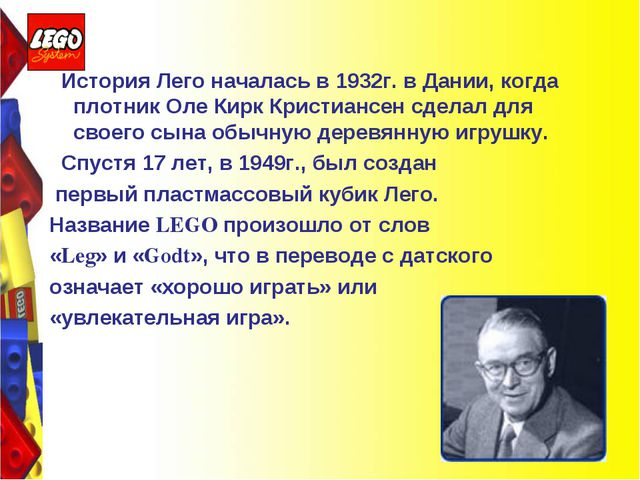 История Лего началась в 1932г. в Дании, когда плотник Оле Кирк Кристиансен с...