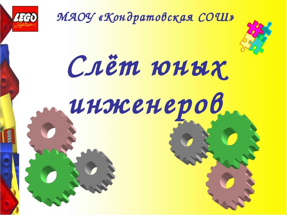 МАОУ «Кондратовская СОШ» Слёт юных инженеров
