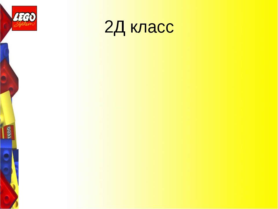 2Д класс