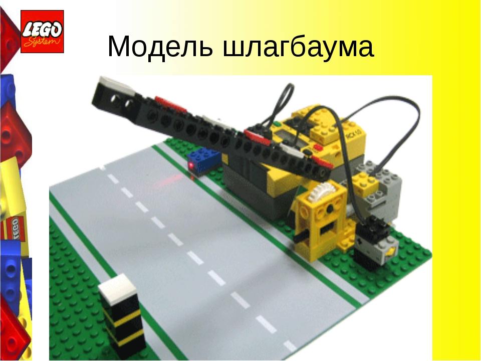 Модель шлагбаума