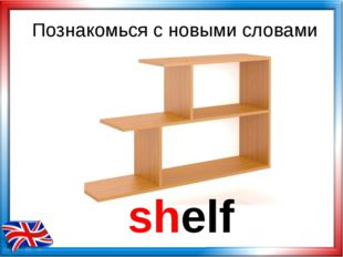 shelf Познакомься с новыми словами