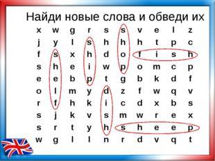 Найди новые слова и обведи их x w g r s s v e l z j y l s h h h t p c f s x h