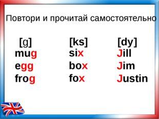 Повтори и прочитай самостоятельно [g] [ks] [dȝ] mug egg frog Jill Jim Justin