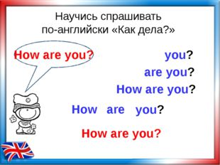 Научись спрашивать по-английски «Как дела?» How are you? are you? you? How ar