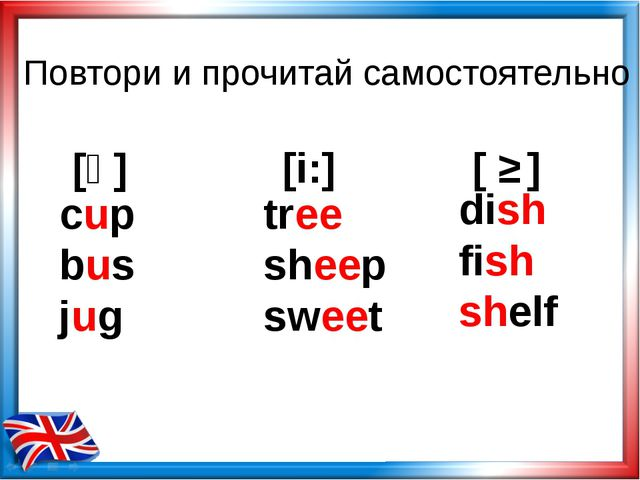 Повтори и прочитай самостоятельно [ᴧ] [i:] [ ʃ ] cup bus jug dish fish shelf...