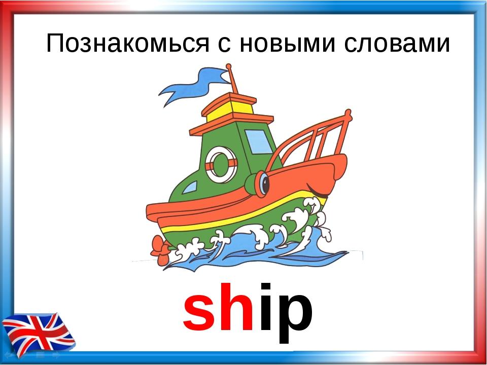 ship Познакомься с новыми словами