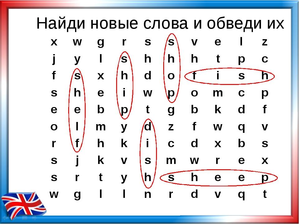 Найди новые слова и обведи их x w g r s s v e l z j y l s h h h t p c f s x h...
