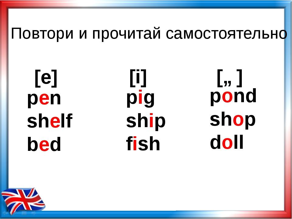 Повтори и прочитай самостоятельно [e] [i] [ɒ] pen shelf bed pond shop doll pi...