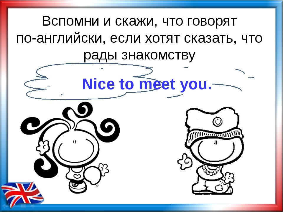 я рад знакомству по-английски