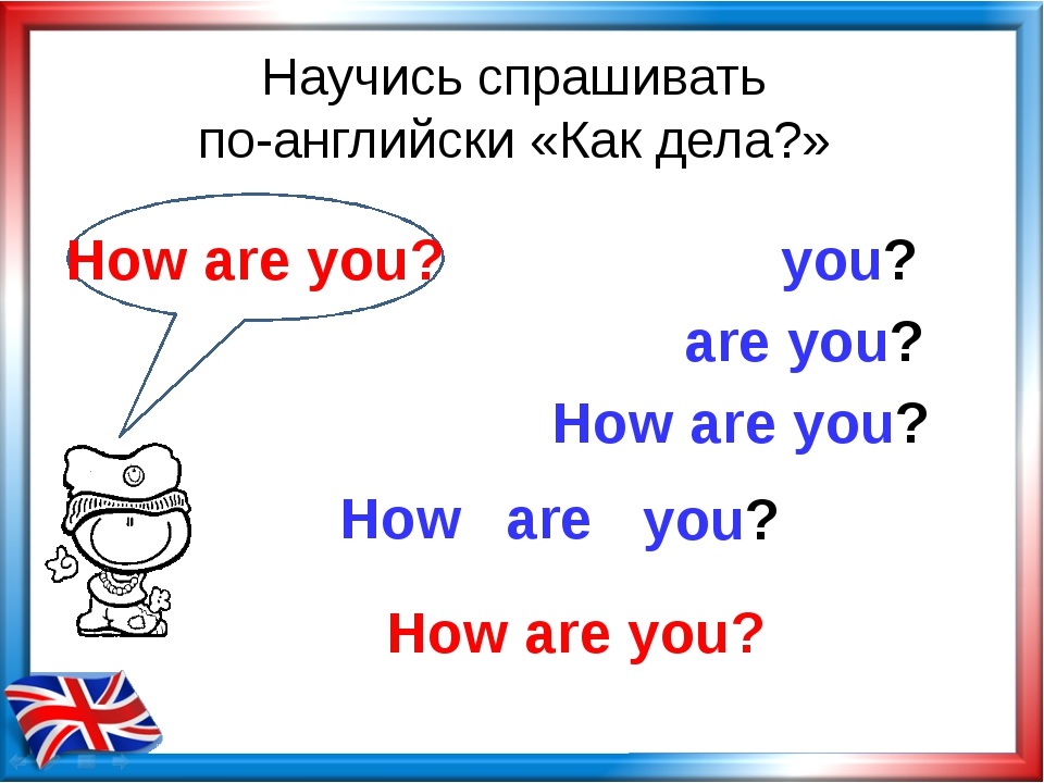 Научись спрашивать по-английски «Как дела?» How are you? are you? you? How ar...
