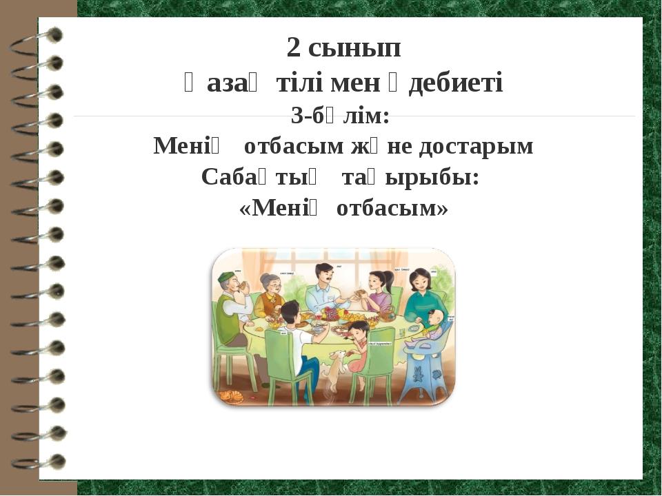 2 сынып Қазақ тілі мен әдебиеті 3-бөлім: Менің отбасым және достарым Сабақты...