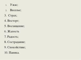 Ужас; Веселье; 3. Страх; 4. Восторг; 5. Восхищение; 6. Жалость 7. Радость; 8.