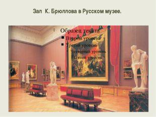 Зал К. Брюллова в Русском музее.