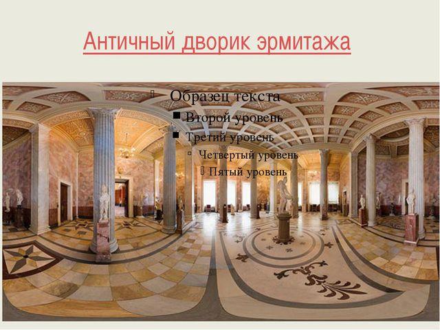 Античный дворик эрмитажа
