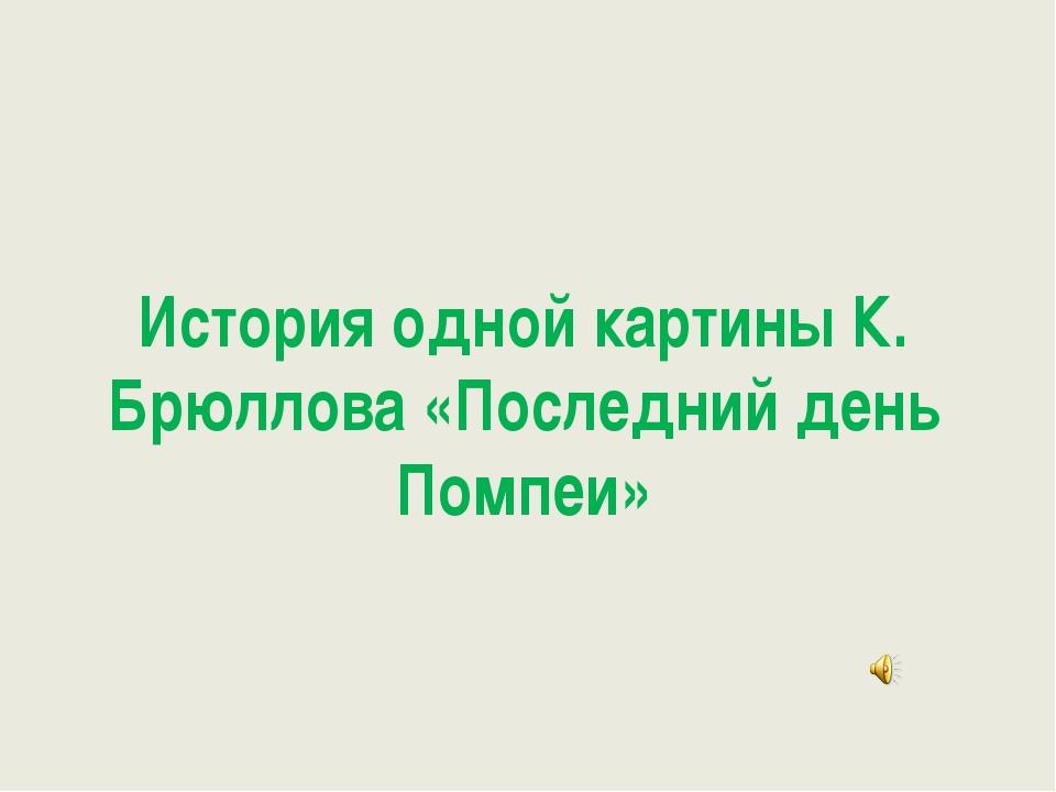 История одной картины К. Брюллова «Последний день Помпеи»