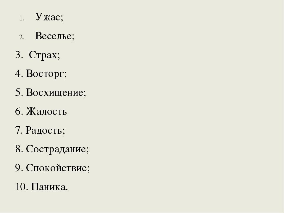Ужас; Веселье; 3. Страх; 4. Восторг; 5. Восхищение; 6. Жалость 7. Радость; 8....