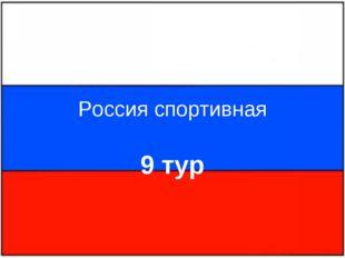 Россия спортивная 9 тур