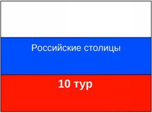Российские столицы 10 тур