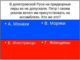 В допетровской Руси на придворные пиры их не допускали. Петр I своим указом в