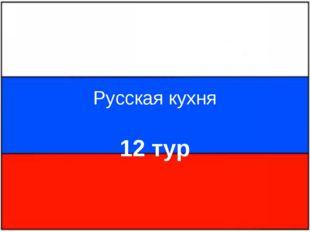 Русская кухня 12 тур