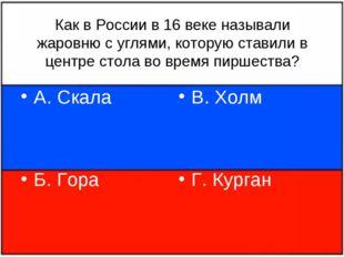 Как в России в 16 веке называли жаровню с углями, которую ставили в центре ст