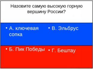 Назовите самую высокую горную вершину России? А. ключевая сопка Б. Пик Победы