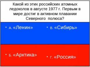 Какой из этих российских атомных ледоколов в августе 1977 г. Первым в мире до