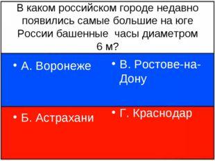 В каком российском городе недавно появились самые большие на юге России башен