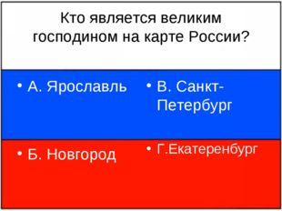 Кто является великим господином на карте России? А. Ярославль Б. Новгород В.
