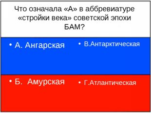 Что означала «А» в аббревиатуре «стройки века» советской эпохи БАМ? А. Ангарс