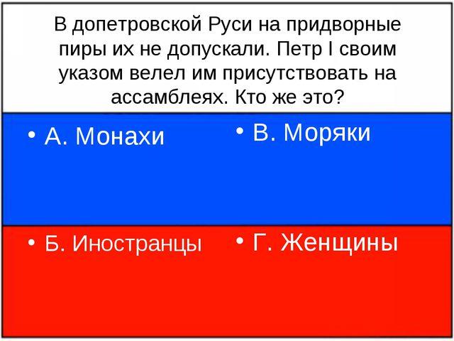 В допетровской Руси на придворные пиры их не допускали. Петр I своим указом в...