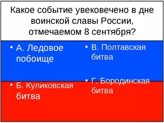 Какое событие увековечено в дне воинской славы России, отмечаемом 8 сентября?...