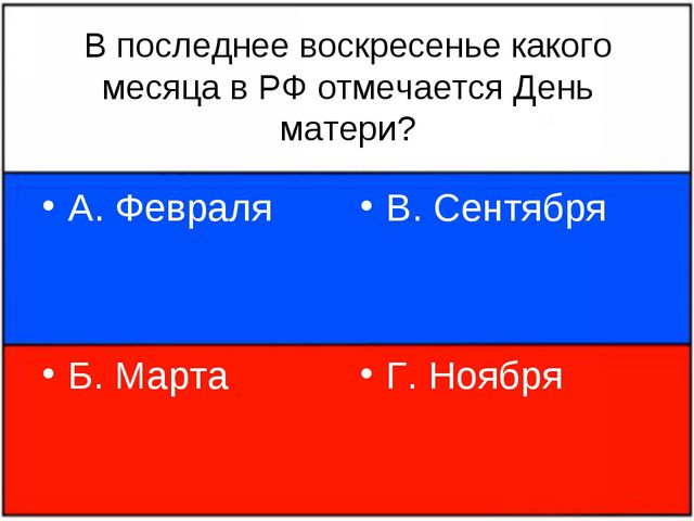 В последнее воскресенье какого месяца в РФ отмечается День матери? А. Февраля...