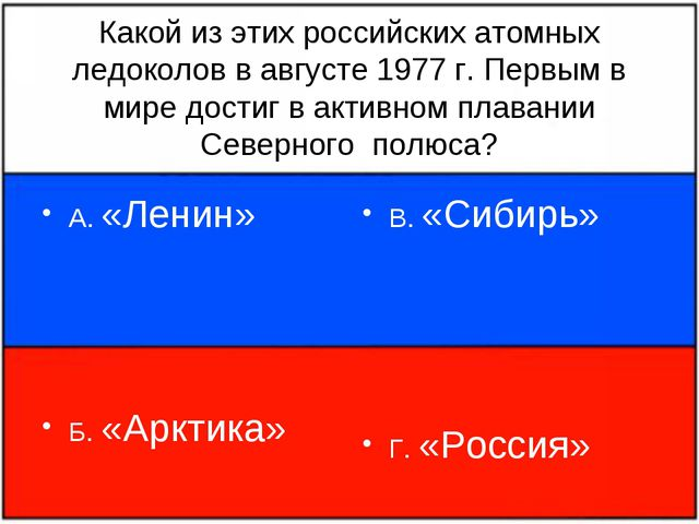 Какой из этих российских атомных ледоколов в августе 1977 г. Первым в мире до...