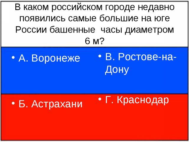 В каком российском городе недавно появились самые большие на юге России башен...