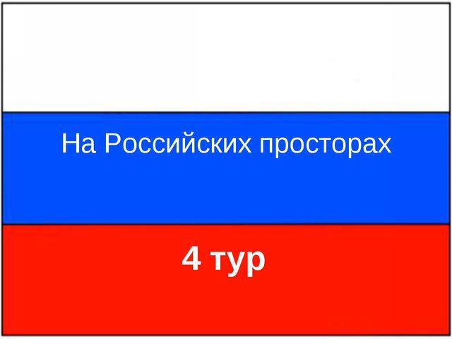 На Российских просторах 4 тур
