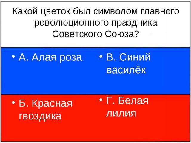 Какой цветок был символом главного революционного праздника Советского Союза?...
