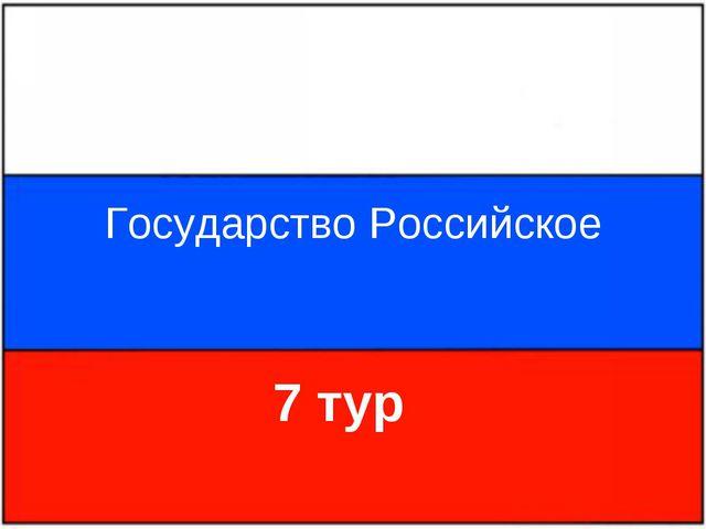 Государство Российское 7 тур